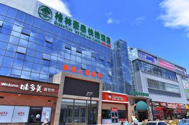 【回龙观】格林豪泰(北京回龙观平西府地铁站快捷酒店)