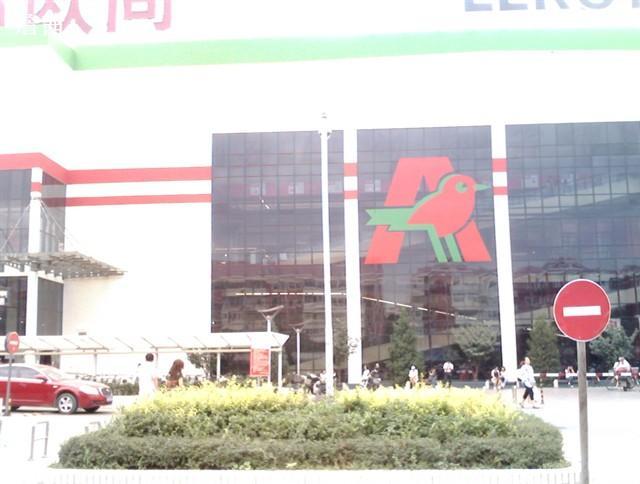 【多图】欧尚科兴店海报图片   欧尚超市 科兴店 ,北京 欧