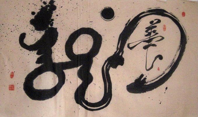 猴头猴面—— 寿字 姜峰的猴头寿书法 图文 猴头寿 - 作品欣赏 姜峰的