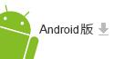 百度音乐Android版