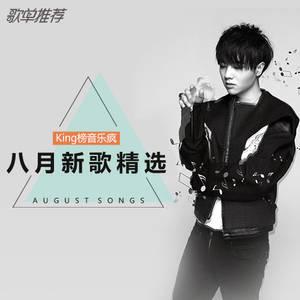 「King榜音乐疯」八月新歌精选