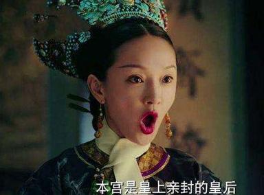 """揭秘历史上真实的的""""如懿"""",唯一没有谥号的皇后"""