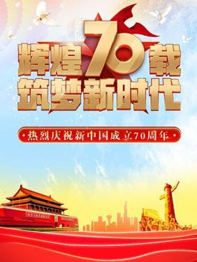 庆祝新中国成立70周年联欢活动海报剧照