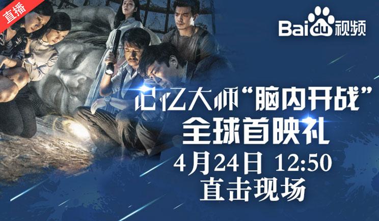 正在直播:《记忆大师》全球首映礼