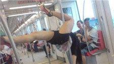 劲爆!墨西哥艳女地铁秀脱衣钢管舞吓傻乘客