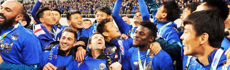 足协杯-申花总分3-3力压上港夺冠