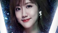 李艺彤为《星图璀璨》演唱插曲《巧克力与橙果粒》