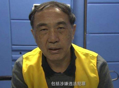 福彩原领导贪污1360亿?