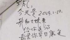 77岁爷爷住院 76岁奶奶写情书鼓励