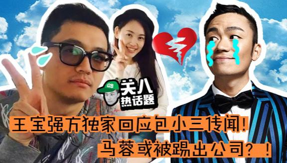 【关八热话题】王宝强方独家回应包小三传闻!