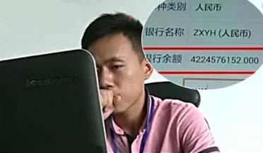 沈阳小伙银证账户多出42亿