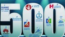 2016年中国企业500强名单出炉 国家电网首次荣登榜首