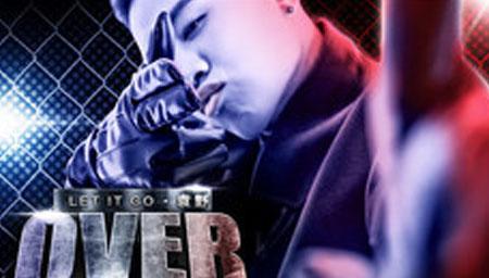 《OVER》MV官方正式版 -- 袁野