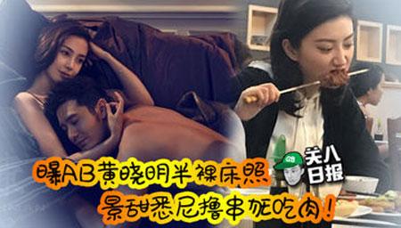 【关八】:曝AB黄晓明半裸床照景甜悉尼撸串狂吃!
