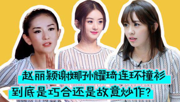 【关八热话题】赵丽颖谢娜连环撞衫 是巧合还是炒作