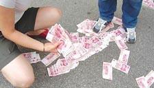 情侣闹矛盾怒扔15万元现金 被路人捡走