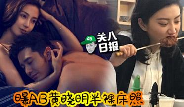 【关八】曝AB黄晓明半裸床照