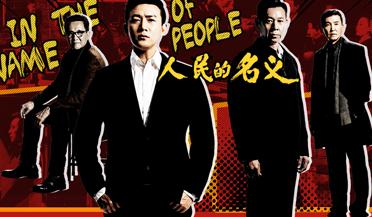 史上尺度最大反腐剧《人民的名义》