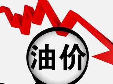 全球油价持续暴跌!