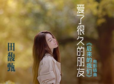 田馥甄-《爱了很久的朋友》