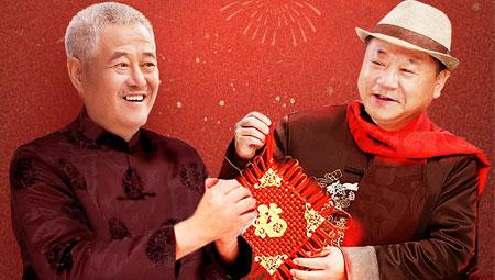 刘老根第3季