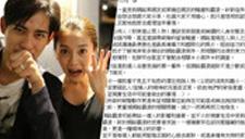 周渝民妻子回应遭网络暴力