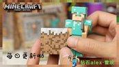 我的世界 Minecraft 第3季人仔 钻石Alex 雪块套装