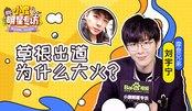 摩登兄弟【刘宇宁】草根出道 为什么现在这么火?#20190815