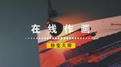 【黑马公社515】Google 又出黑科技,手残党也能变身大画家!