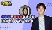 """【佟梦实】赞吴谨言年轻叫""""妈""""会尴尬#20190222"""