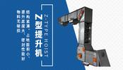 衡水昌弘矿山机械有限公司-Z型提升机展示