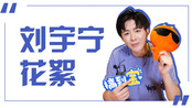 被叫网红会无奈吗?刘宇宁:不会啊,很多年前大家不也瞧不起选秀歌手
