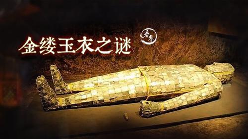 看鉴大揭秘 第70集:金缕玉衣之谜