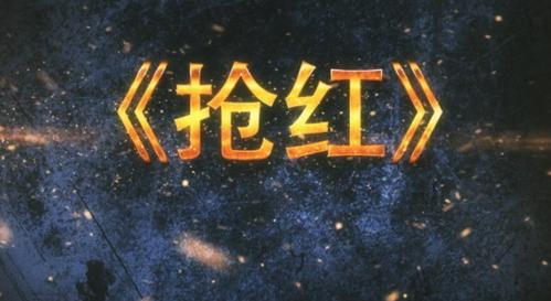 看到了《抢红》预告,难道是首部以王者荣耀为主题的电影?