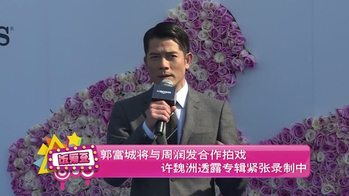 郭富城将与周润发合作拍戏 许魏洲透露专辑紧张录制中