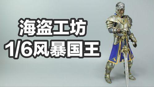 海盗工坊 16风暴国王人偶开箱简评【涛哥测评】