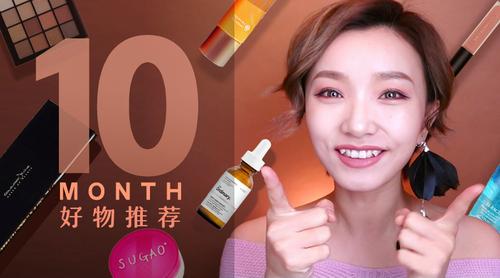 10月美妆爱用品,从卸妆到定妆从精华到唇膏全面分享