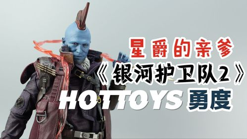 星爵的亲爹-HOTTOYS《银河护卫队2》勇度【涛哥测评】