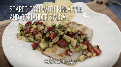 煎龙俐鱼配菠萝莎莎