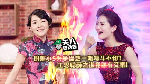 [关八热话题]:谢娜小S为争综艺一姐暗斗不和?王思聪薛之谦竟然有交集!