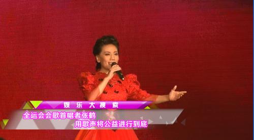全运会会歌首唱者张鹤 用歌声将公益进行到底