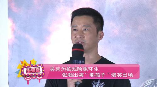 """吴京为拍戏险象环生 张瀚出演""""熊孩子""""爆笑出场"""