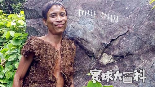 """越南""""泰山""""!他活了42年才第一次走出森林,不知女人为何物【寰球大百科321】"""