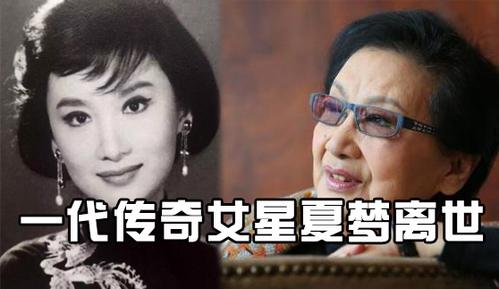 一代传奇女星夏梦离世 刘德华:她改变了我命运