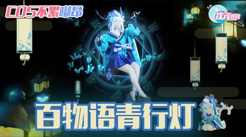 《阴阳师》同人曲——百物语系列 青行灯篇