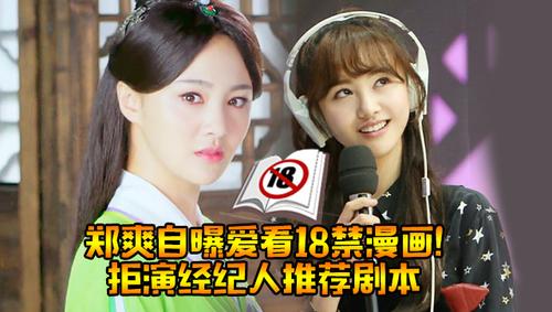 郑爽拒演经纪人推荐剧本 自曝爱看18禁漫画!