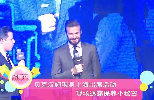 贝克汉姆现身上海出席活动,现场透露保养小秘密!