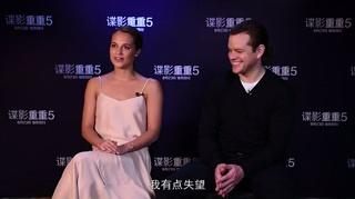 谍影重重5 北京专访之艾丽西亚打趣 达蒙感恩角色
