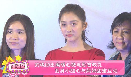 关晓彤出席暖心微电影首映礼变身小甜心与妈妈甜蜜互动!