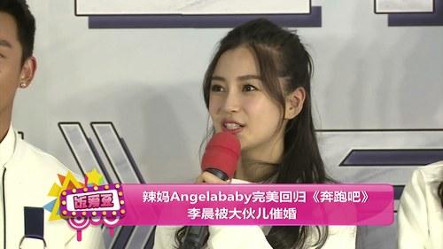 辣妈Angelababy完美回归《奔跑吧》 李晨被大伙儿催婚